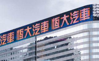 Cổ phiếu của China Evergrande giảm mạnh sau khi vụ bán tài sản trị giá 2,6 tỷ USD thất bại